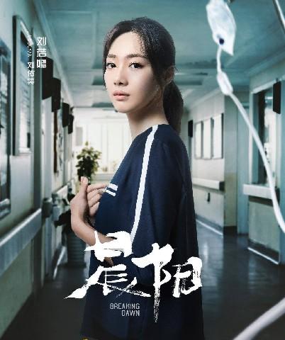 在官微已曝光的个人特辑中,刘若嫣表示自己很喜欢这个角色,还表示刘依笑其实是非观念还是很明确的,对待感情非常专一,是个爱憎分明的人