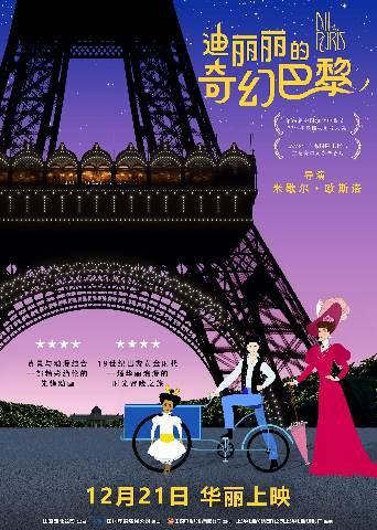 《迪丽丽的奇幻巴黎》官宣档期 定档海报预告展现勇敢少女奇幻冒险之旅