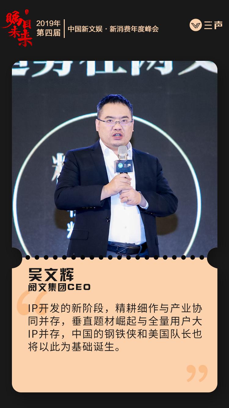 阅文CEO吴文辉:粗放时代结束,头部IP价值将进一步凸显