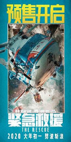 电影《紧急救援》今日预售开启大年初一影院见 真实刺激震撼现役搜救机长