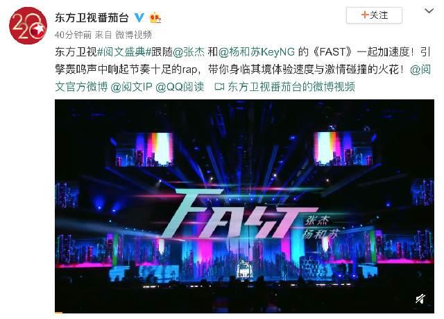 华语LIVE王张杰唱响阅文盛典 携手杨和苏实力燃爆现场