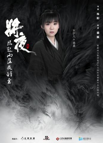 """《将夜2》曝""""迷雾缭绕""""版海报誓为光明逆战到底"""